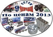 Продам оптом в коробках запчасти ГАЗ,  УАЗ