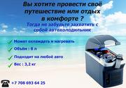 Автохолодильник в дорогу