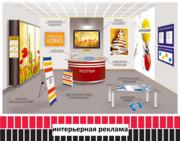 Интерьерная реклама,  реклама внутри помещения (изготовление,  монтаж).