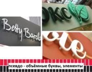 Псевдо – объёмные плоские буквы,  элементы (изготовление,  монтаж).