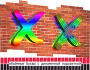 Объёмные буквы с динамичной подсветкой (изготовление,  монтаж).