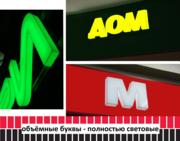 Объёмные буквы полностью световые (изготовление,  монтаж).