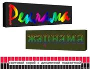Световой короб с динамичной подсветкой (изготовление,  монтаж).