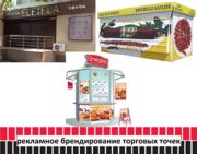 Рекламное брендирование торговых точек,  бутиков (изготовление,  монтаж)